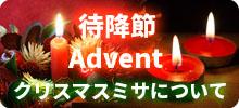 待降節:クリスマス・新年ミサ