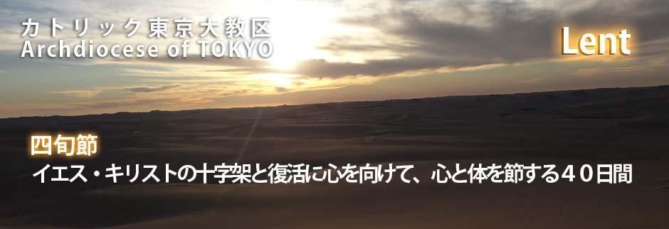 カトリック東京大司教区ウェブサイト 四旬節