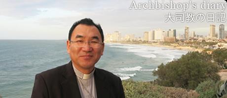 大司教の日記