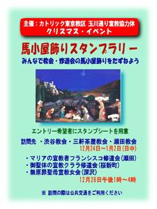 東京教区ニュース第219号 | カトリック東京大司教区 ウェブサイト