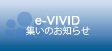 e-vivid 集いのお知らせ