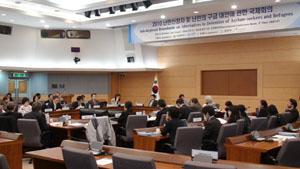 庇護申請者、難民の収容の代替案を協議する国際会議(韓国・ソウル)