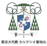 東京大司教 タルチシオ菊地功