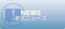 教区ニュース