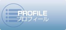 プロフィール:略歴・主な著書