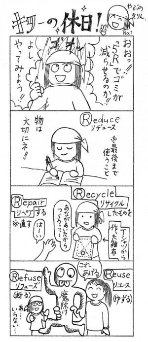 kiri_001m