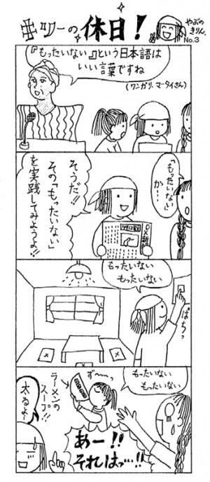 kiri_003