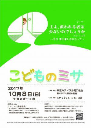 poster2017ol