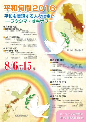 2016heiwa