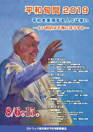 平和旬間2019 | カトリック東京大司教区 ウェブサイト