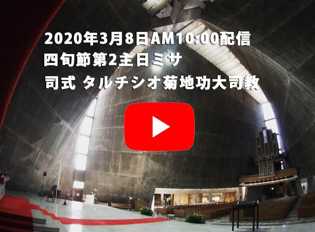 https://tokyo.catholic.jp/wp-content/uploads/2020/02/20200308youtube-img.jpg