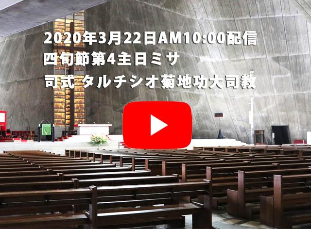 四旬節主日ミサ YouTube配信