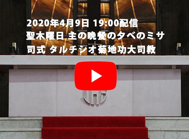 聖週間ミサ・典礼の動画配信 YouTube配信